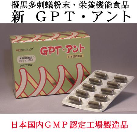 日本国内加擬黒多刺蟻粉末カプセルタイプ(栄養機能食品)